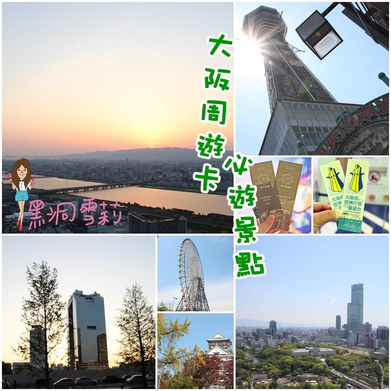 【遊記】關西自助旅行「大阪周遊卡必遊景點懶人包」