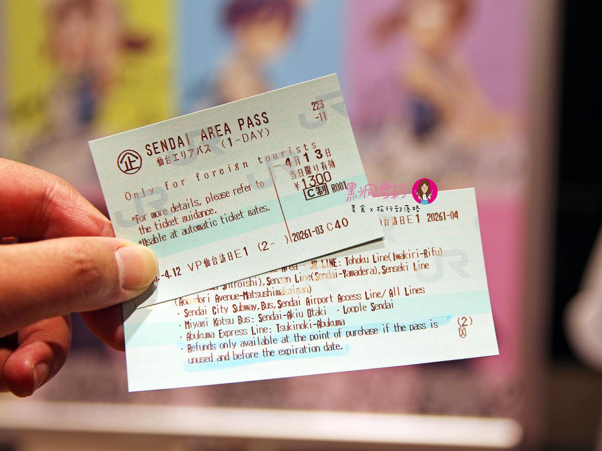 【交通】東北自助旅行「仙台一日券(SENDAI AREA PASS)」Loople觀光巴士