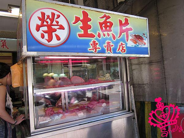 榮生魚片專賣店II.jpg