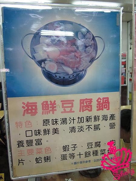 海鮮豆腐鍋.jpg