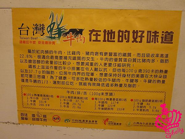台灣牛肉.jpg