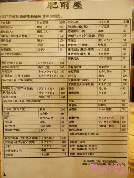 鰻魚飯-05.jpg