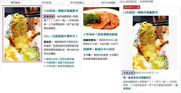 愛評首頁-APR.12.14-鵝房宮.jpg