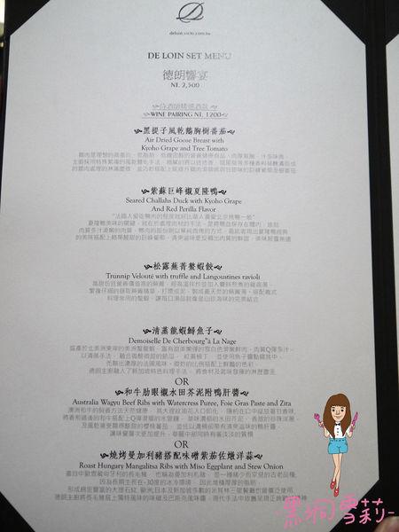 德朗法式餐廳16.jpg