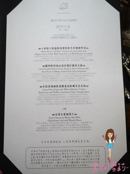 德朗法式餐廳18.jpg
