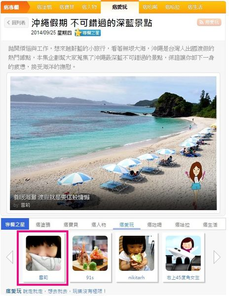 沖繩古座間味海灘上痞客邦專欄之星-25Sep14