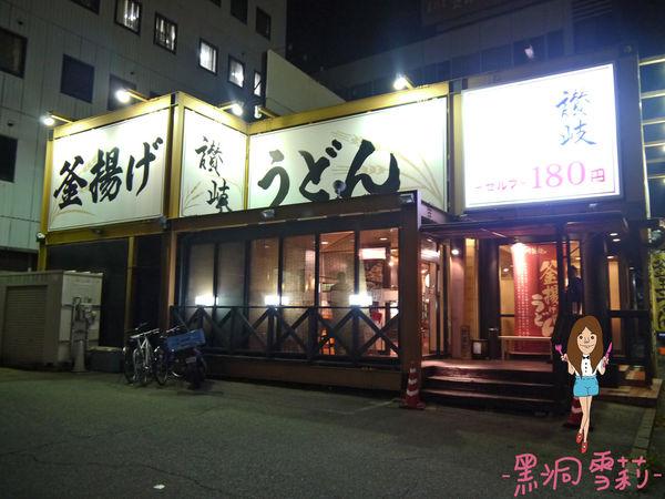 烏龍麵-01.jpg