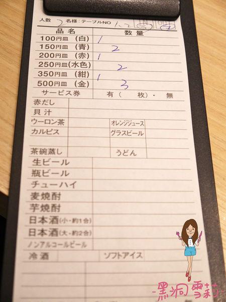 壽司-31.jpg