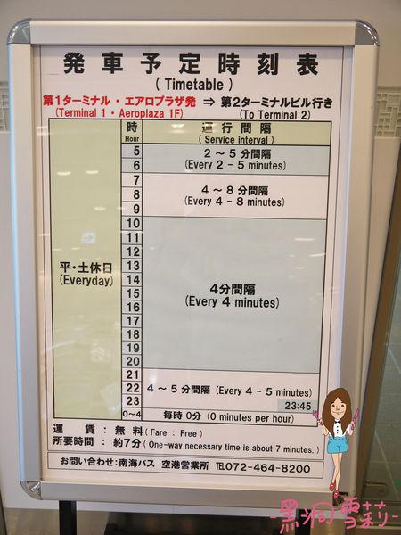 日航關西機場飯店-22.jpg
