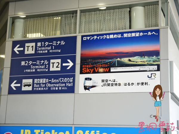 日航關西機場飯店-23.jpg