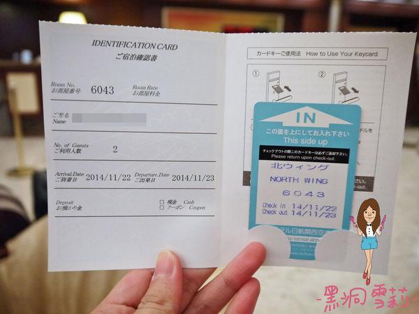 日航關西機場飯店-02.jpg
