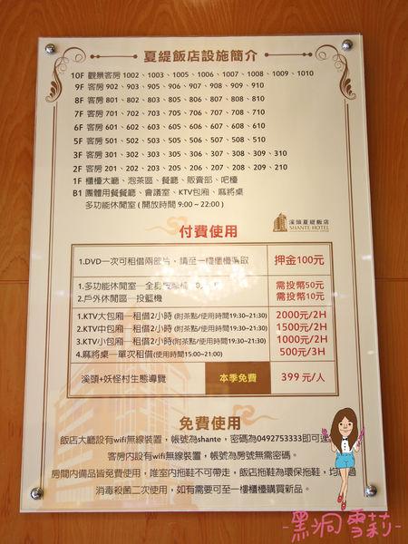 溪頭夏緹飯店-04.jpg