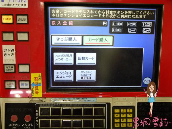 大阪地鐵一日券-01.jpg