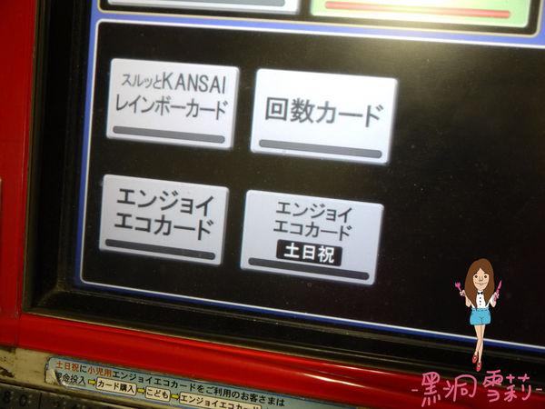 大阪地鐵一日券-03.jpg