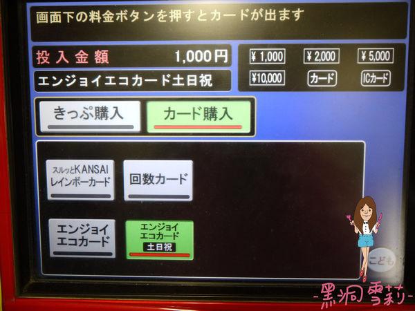 大阪地鐵一日券-06.jpg