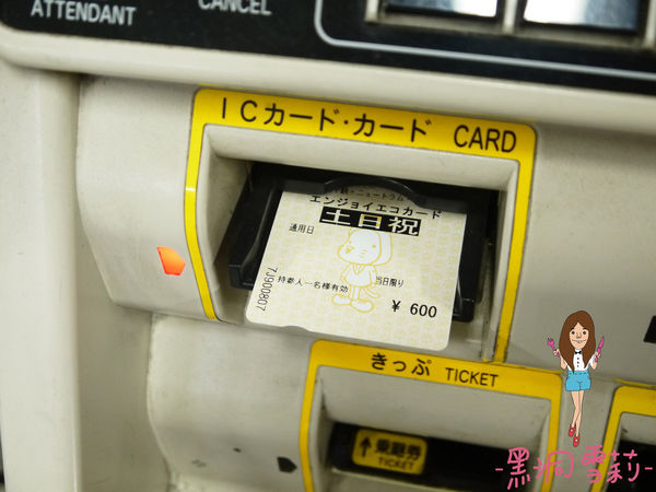 大阪地鐵一日券-08.jpg