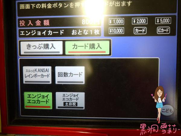 大阪地鐵一日券-10.jpg