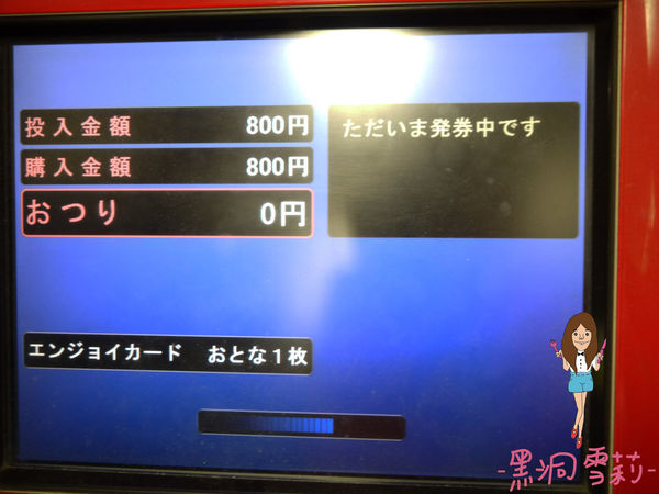 大阪地鐵一日券-12.jpg