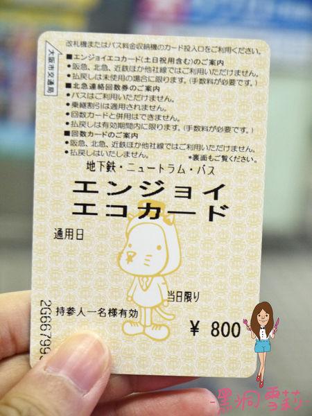 大阪地鐵一日券-15.jpg