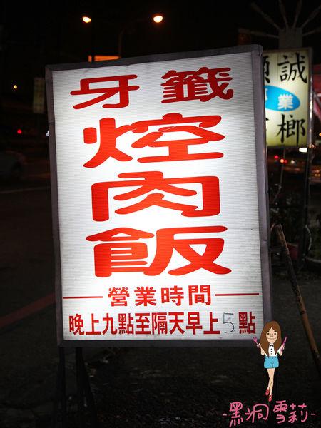 焢肉飯-01.jpg