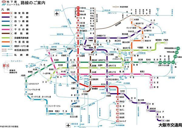 大阪市地鐵.jpg