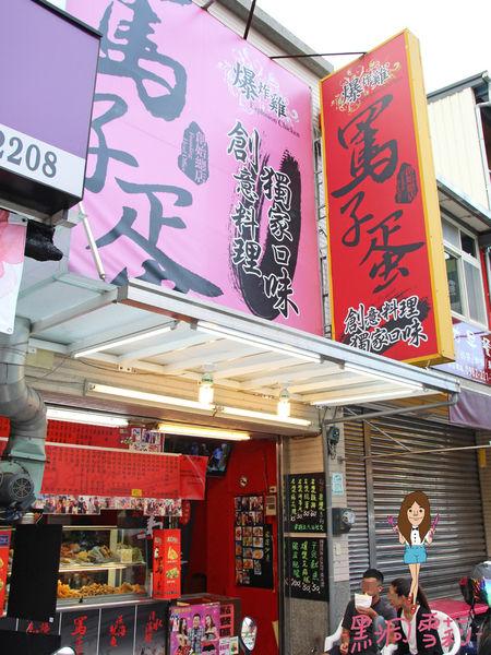 宜蘭鹹酥雞-04.jpg