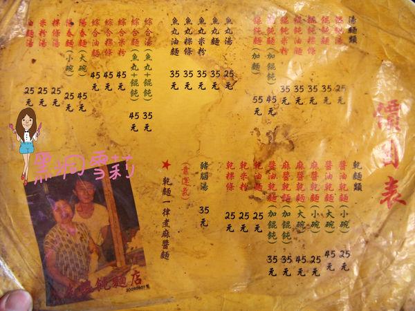 宜蘭小吃 火生麵店-02.jpg
