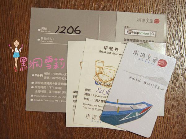 台北住宿(承億文旅淡水吹風)-22.jpg