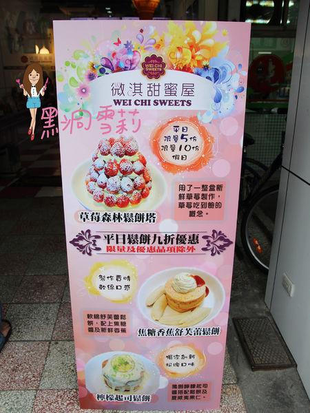 台北下午茶(草莓鬆餅塔)-03.jpg