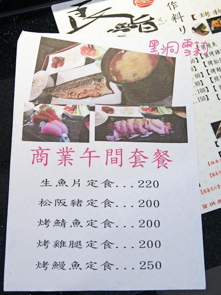 台北日式料理(良鮨)-05.jpg