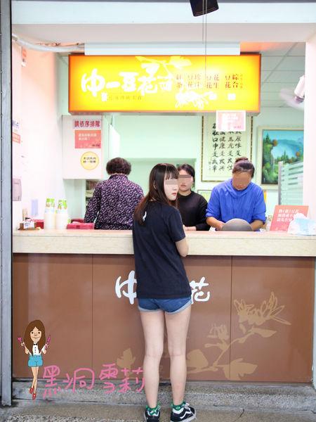 花蓮小吃(中一豆花)-03.jpg