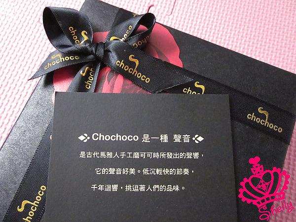 chochoco是什麼意思呢.jpg