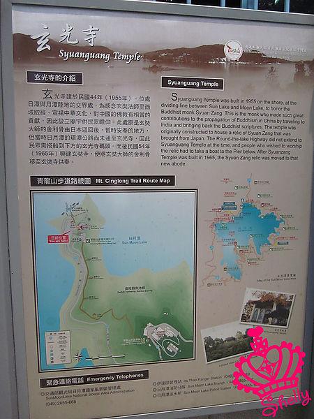 遊湖行程之玄光寺-寺廟解說.jpg