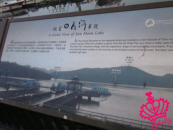 伊達邵-眺望日月潭景觀.jpg