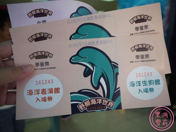 野柳海洋世界-05.jpg