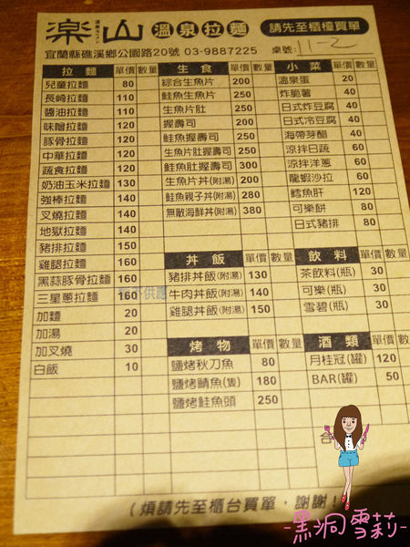 拉麵(二店)-08.jpg