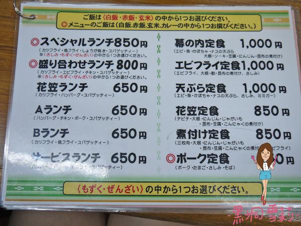 日本沖繩 花笠食堂-18.jpg