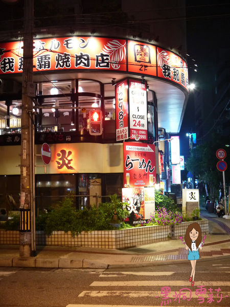 日本沖繩 我那霸燒肉店-21.jpg