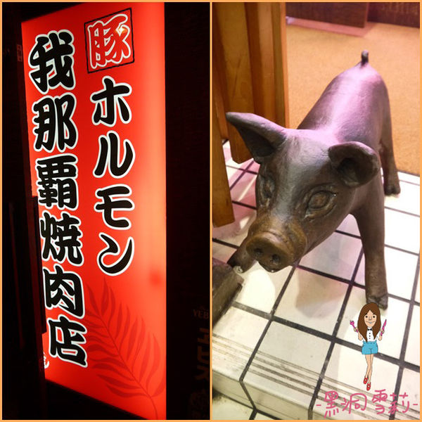 日本沖繩 我那霸燒肉店-23.jpg