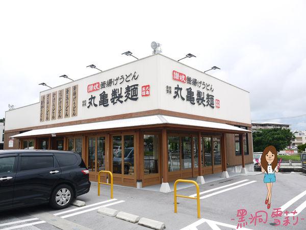 沖繩 丸龜製麵-01.jpg