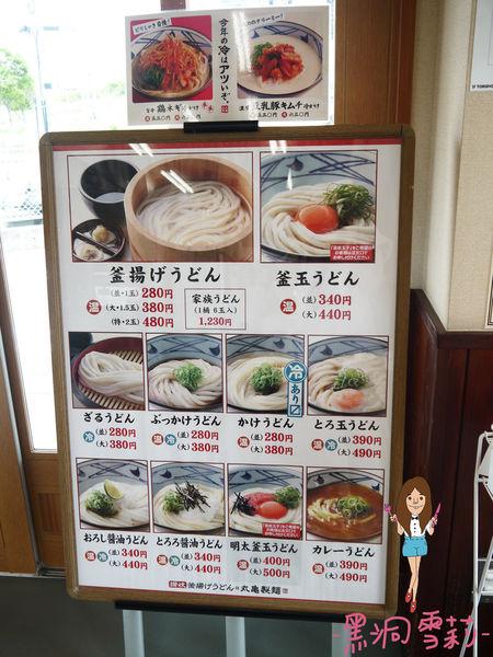 沖繩 丸龜製麵-03.jpg