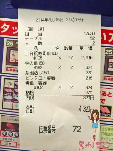 沖繩 壽司-57.jpg