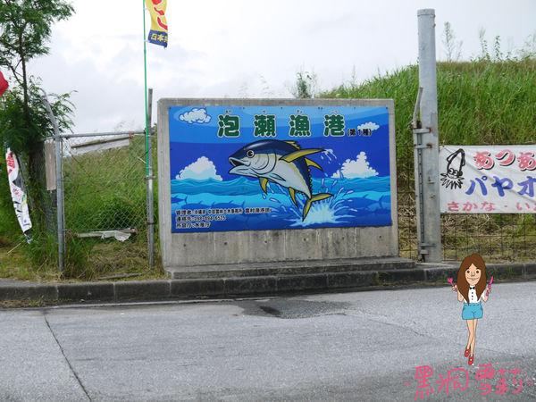 沖繩 泡瀨漁港-44.jpg