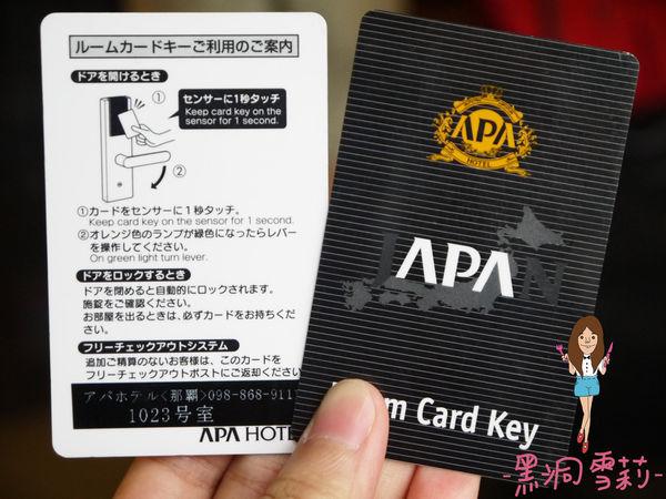 商務旅館APA HOTEL-03.jpg