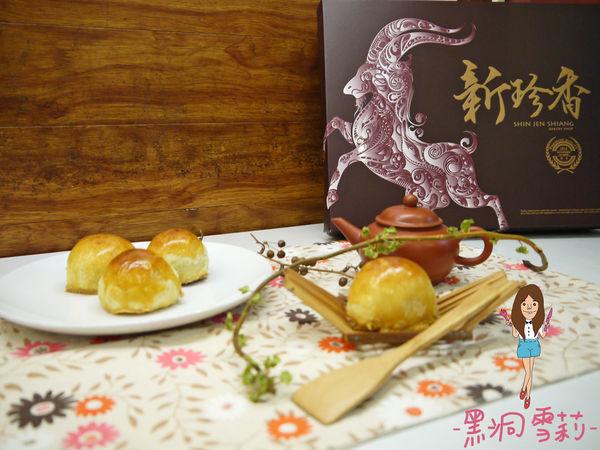 蛋黃酥(新珍香)-09.jpg
