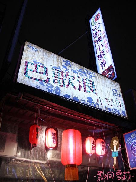 串燒-61.jpg