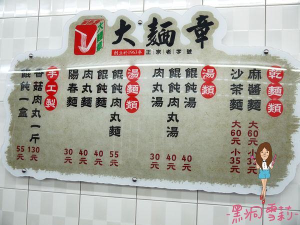 大麵章-03.jpg