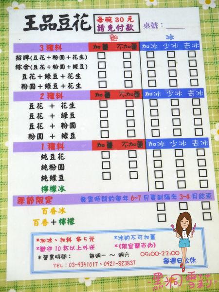 豆花-04.jpg