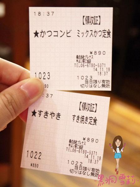 彌生軒-02.jpg