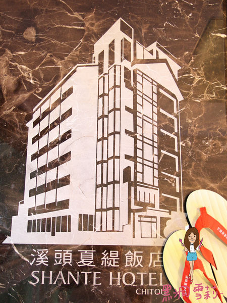 溪頭夏緹飯店-28.jpg